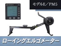 ローイングエルゴメーターMODEL-E/PM5