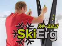 スキーエルゴ